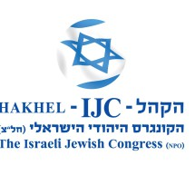 Hakhel – The Israeli Jewish Congress congratulates the Knesset on holding the Ceremony in honor of Raoul Wallenberg's 100th birthday.
