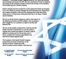 HAKHEL –The Israeli Jewish Congress stands by the Israeli government and its leaders and salutes the IDF, Security and Rescue Forces for fighting and taking all the necessary actions to ensure the security of the residents of the South and all of Israel's citizens.