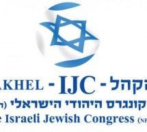 IJC Applauds Austria's Decision to Adopt IHRA Working Definition on Antisemitism