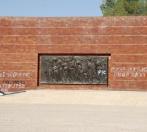 The IJC is outraged by the defacement of the Yad Vashem Holocaust Museum with graffiti.