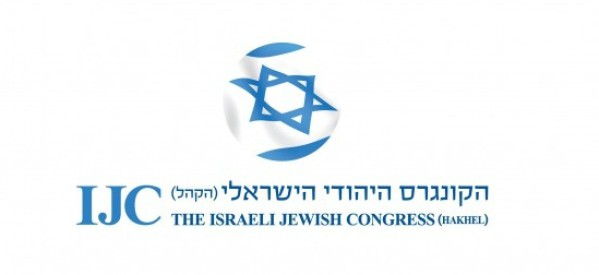The IJC – Israeli Jewish Congress International Forum 2013