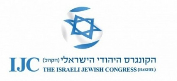 PRESS RELEASE: IJC 5th Int'l Gathering & Solidarity Mission in Israel of Snr European Jewish Leaders